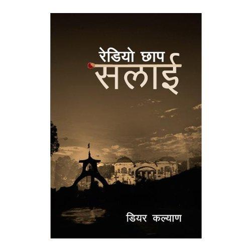Read Online Radio Chhap Salai pdf