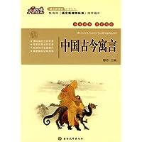 大悦读•语文新课标必读丛书:中国古今寓言(两种图片随机发放)