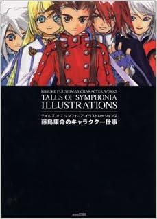 Tales Vesperia Illustrations Art Book JAPAN Kosuke Fujishima