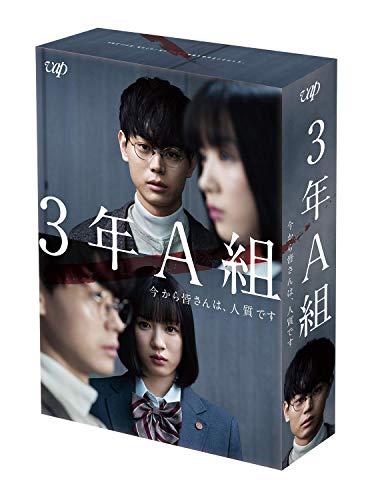 3年A組-今から皆さんは、人質です- DVD-BOX