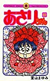 Asari Chan (60th volume) (ladybug Comics) (1999) ISBN: 4091424902 [Japanese Import]