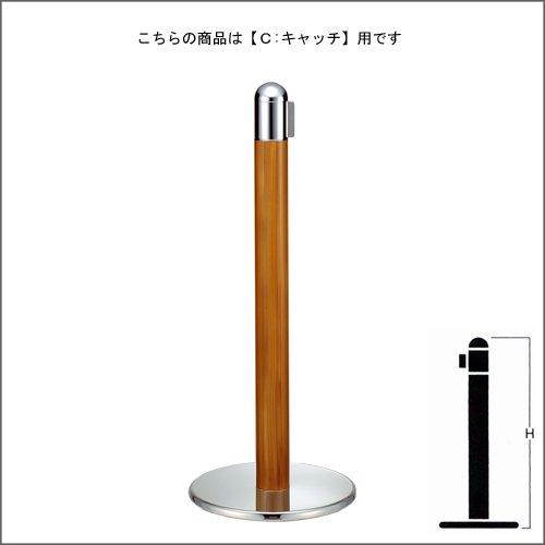 e-kanamono ベルトパーテーションポール FGB-B1111 木目塗装 C キャッチタイプ H930mm B00ZHN4DGC