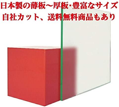 日本製 アクリル板 ガラス色両面マット 艶けし(押出板) 厚み3mm 450×600mm 他サイズの選択あり(カット・キャンセル不可)