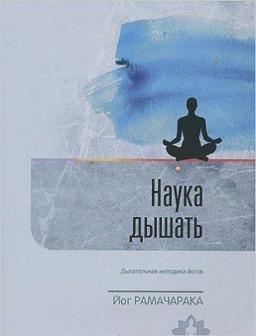 Book Nauka dyshat. Dyhatelnaya metoda yogov kak sredstvo fizicheskogo, umstvennogo, dushevnogo i duhovnogo razvitiya