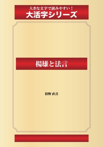 楊雄と法言 感想 狩野 直喜 - 読...