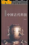中国古代科技 (中国读本)