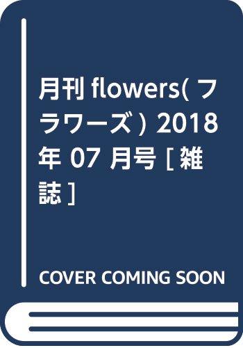 月刊flowers(フラワーズ) 2018年 07 月号 [雑誌]