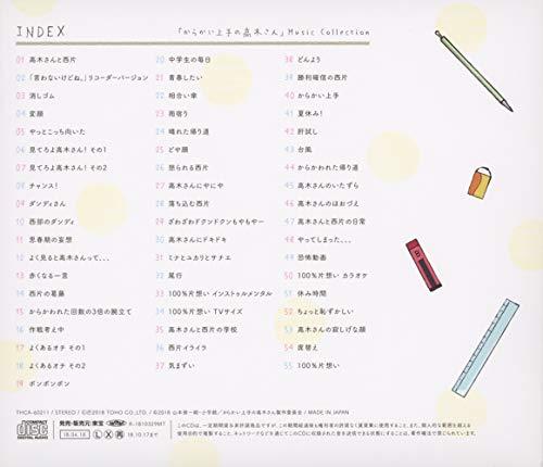Karakai Jouzu No Takagi San: Music Collection