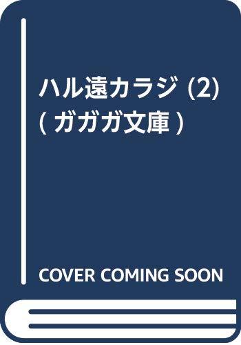 ハル遠カラジ (2) (ガガガ文庫)