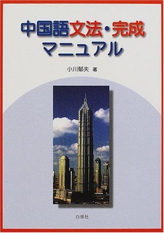 中国語文法・完成マニュアル