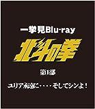 北斗の拳一挙見Blu-ray第1部『ユリア永遠に・・・・そしてシンよ! 』
