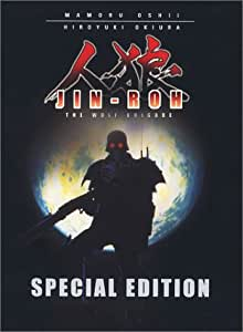 Jin-Roh: The Wolf Brigade (Special Edition)