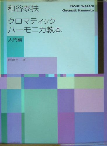 Sum valley Tai dependents chromatic harmonica textbook Introduction (2005) ISBN: 4114372318 [Japanese Import]