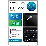 カシオ XD-SRシリーズ用 液晶保護フィルム(ブルーライトカット)CASIO EX-word XD-PF24