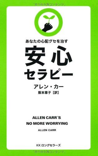 安心セラピー [セラピーシリーズ] (LONGSELLER MOOK FOR PLEASURE R)