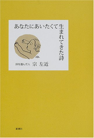 Poetry was born because I wanted to see you (2000) ISBN: 4104209023 [Japanese Import]