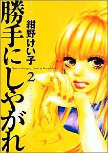 勝手にしやがれ (2) (Miu comics DX)