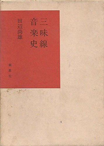 三味線音楽史 (1963年)