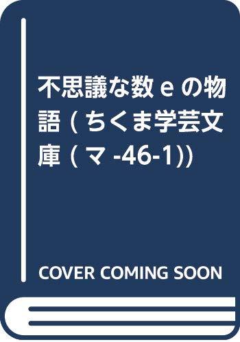 不思議な数eの物語 (ちくま学芸文庫 (マ-46-1))