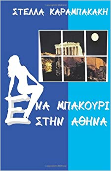 Ena Mpakouri stin Athina: A Single Gal in Athens