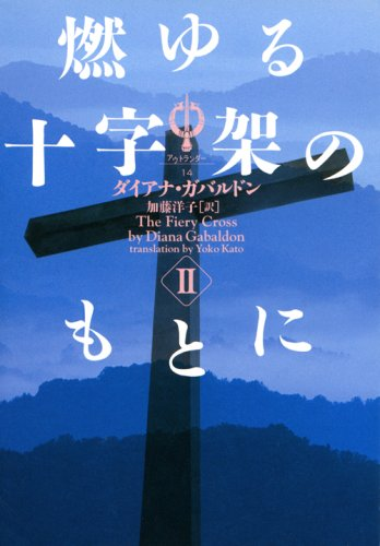 燃ゆる十字架のもとに〈2〉―アウトランダー〈14〉 (ヴィレッジブックス)