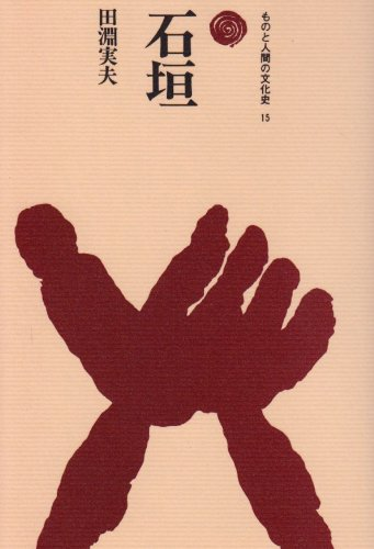 石垣 (ものと人間の文化史 15)