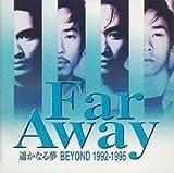 遙かなる夢 1992〜1995 [CD]