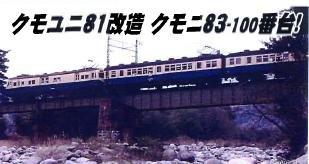 マイクロエース Nゲージ クモニ83100+クモハ54100 スカ色 飯田線 5両セット A3995 鉄道模型 電車の商品画像