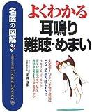 名医の図解 よくわかる耳鳴り・難聴・めまい (名医の図解-Home Doctor-)
