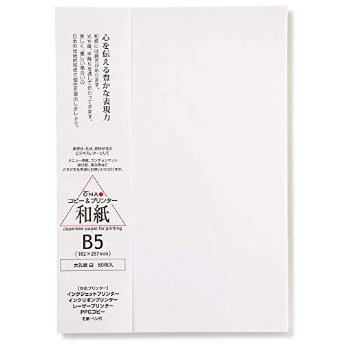 ONAO copy and printer paper white Japanese paper Tairei B5 50 pieces 206 030 401 (japan import)