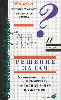 Сборник задач рымкевич решение бесплатно методы решения логических задач для младших школьников