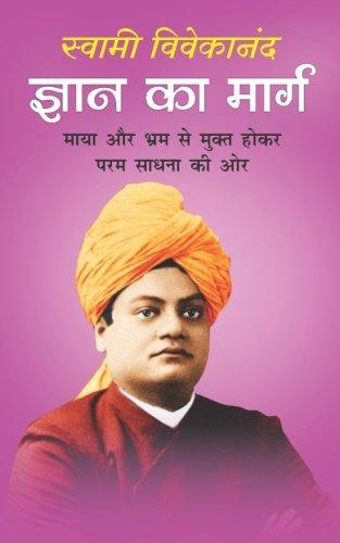 Gyan Ka Marg: Gyan Ka Maarg (Hindi Edition)