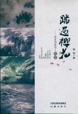 Cherry tread(Chinese Edition)