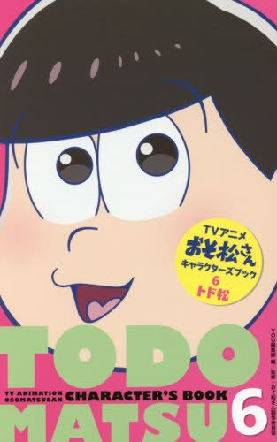 TVアニメおそ松さんキャラクターズブック 6 トド松 (マーガレットコミックス)