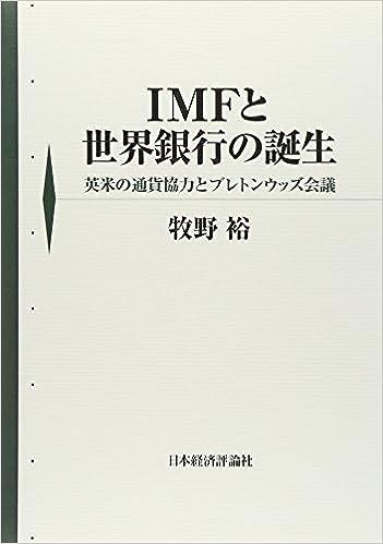 IMFと世界銀行の誕生―英米の通貨...
