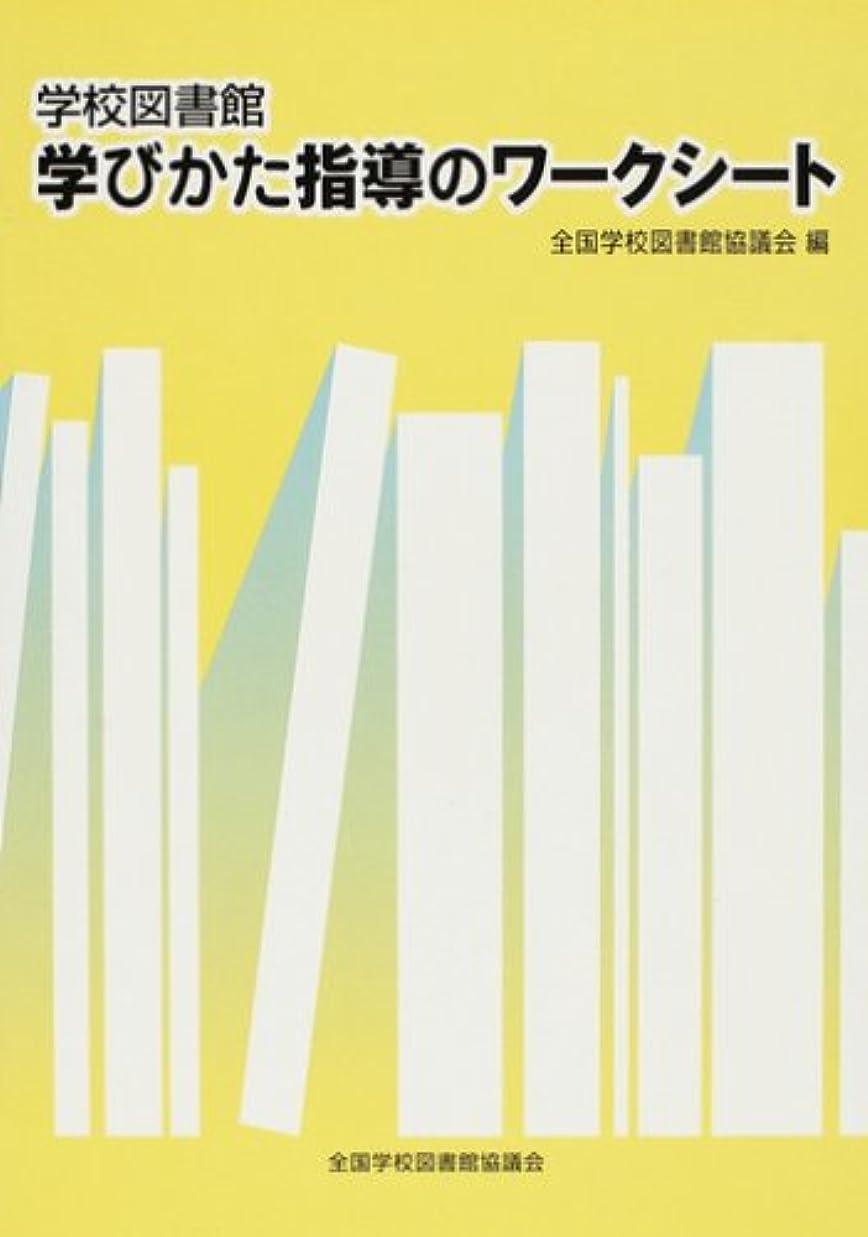 節約刻むピンポイント図書館活用術 新訂第3版: 情報リテラシーを身につけるために