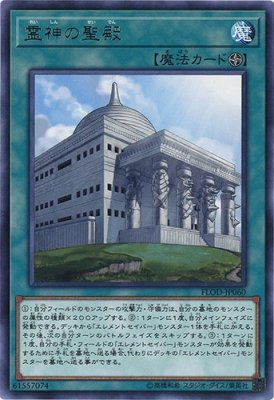 """Yu-Gi-Oh / """"Temple of the Elemental Lords"""" (Rare) / Flames of Destruction (FLOD-JP060) / A Japanese Single individual Card"""