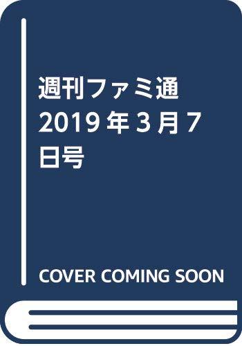週刊ファミ通 2019年3月7日号