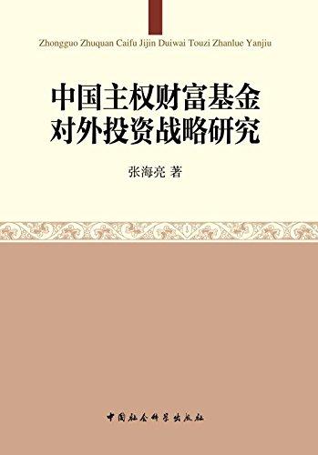 中国主权财富投资的理论、问题与对策 (Chinese Edition)