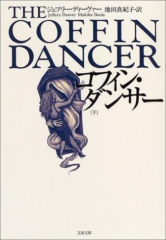 コフィン・ダンサー〈下〉 (文春文庫)