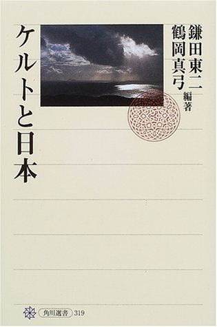 ケルトと日本 (角川選書)