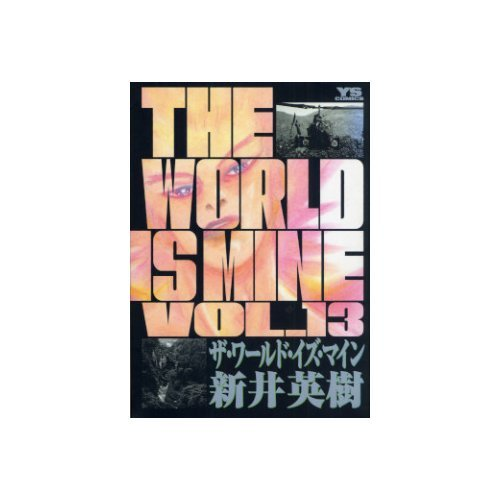 ザ・ワールド・イズ・マイン 13 (ヤングサンデーコミックス)