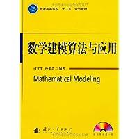 """普通高等院校""""十二五""""规划教材:数学建模算法与应用(附光盘1张)"""