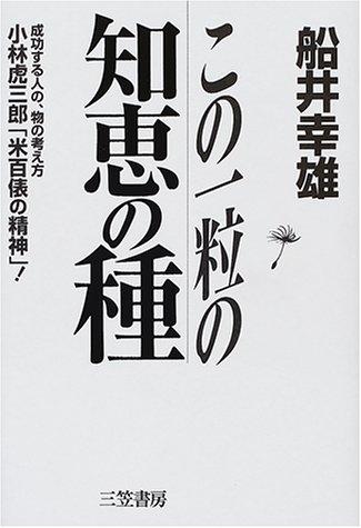 この一粒の知恵の種―成功する人の、物の考え方 小林虎三郎「米百俵の精神」!