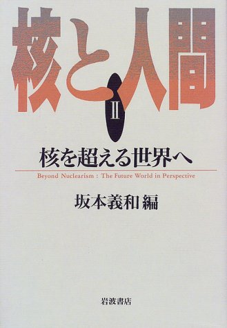 核を超える世界へ (核と人間 2)