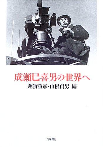 成瀬巳喜男の世界へ リュミエール叢書36 成瀬巳喜男の世界へ リュミエール叢書36