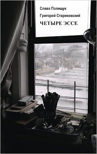Four Essays (Russian Edition): Slava Polishchuk, Grigory