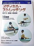 メディカル・ストレッチング 肩こり・腰痛・膝痛編 (MSM・DVDシリーズ 2)