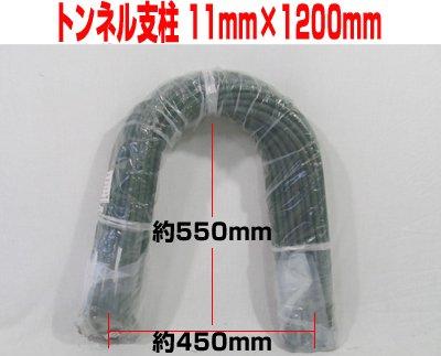 トンネル支柱 11mm×1200mm 50本入り×2袋 B009APP23Q