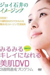 ジョイ石井のイメージング みるみるキレイになれる美肌DVD 3週間達成プログラム